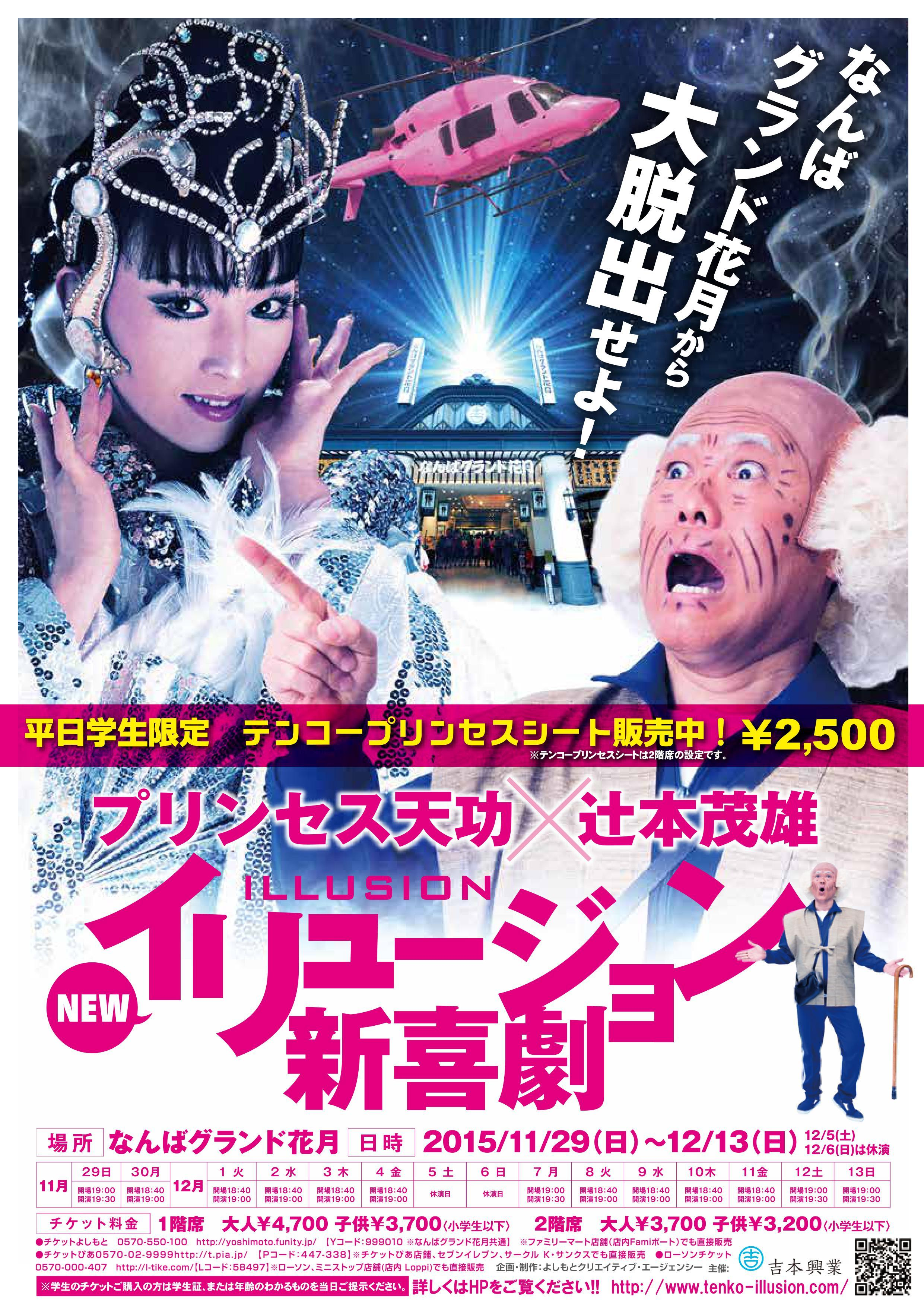 http://news.yoshimoto.co.jp/20151208163117-c9de5e0b0f57d20a40b042e6bebbfc8d37ac6a2f.jpg