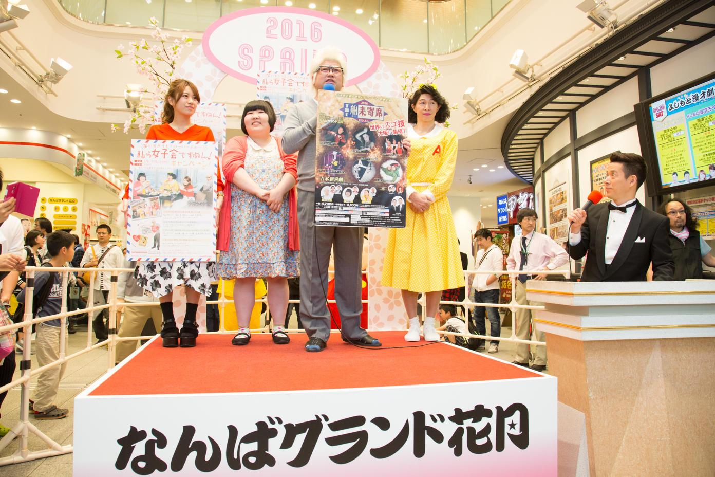 http://news.yoshimoto.co.jp/20160430154309-9a145be9743241919396c8d18db965e8497f5425.jpg
