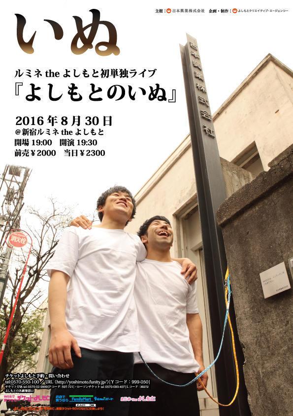 http://news.yoshimoto.co.jp/20160523164807-6df6079ddf32ae6d26a22f3574d18bfbf3584a96.jpg