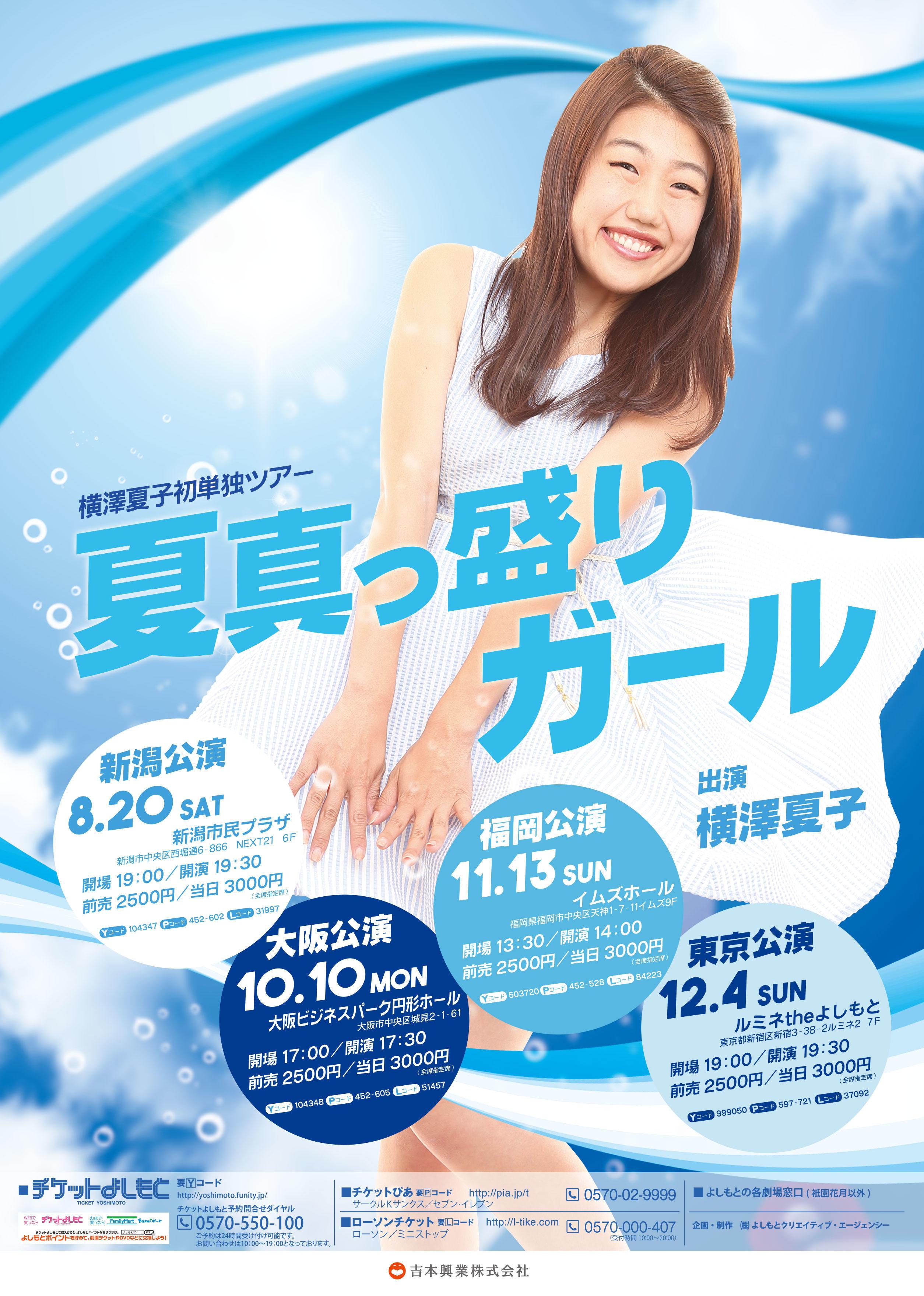 http://news.yoshimoto.co.jp/20160624163900-d33e8f05a568eace2619f5403b8093e4556f9cab.jpg