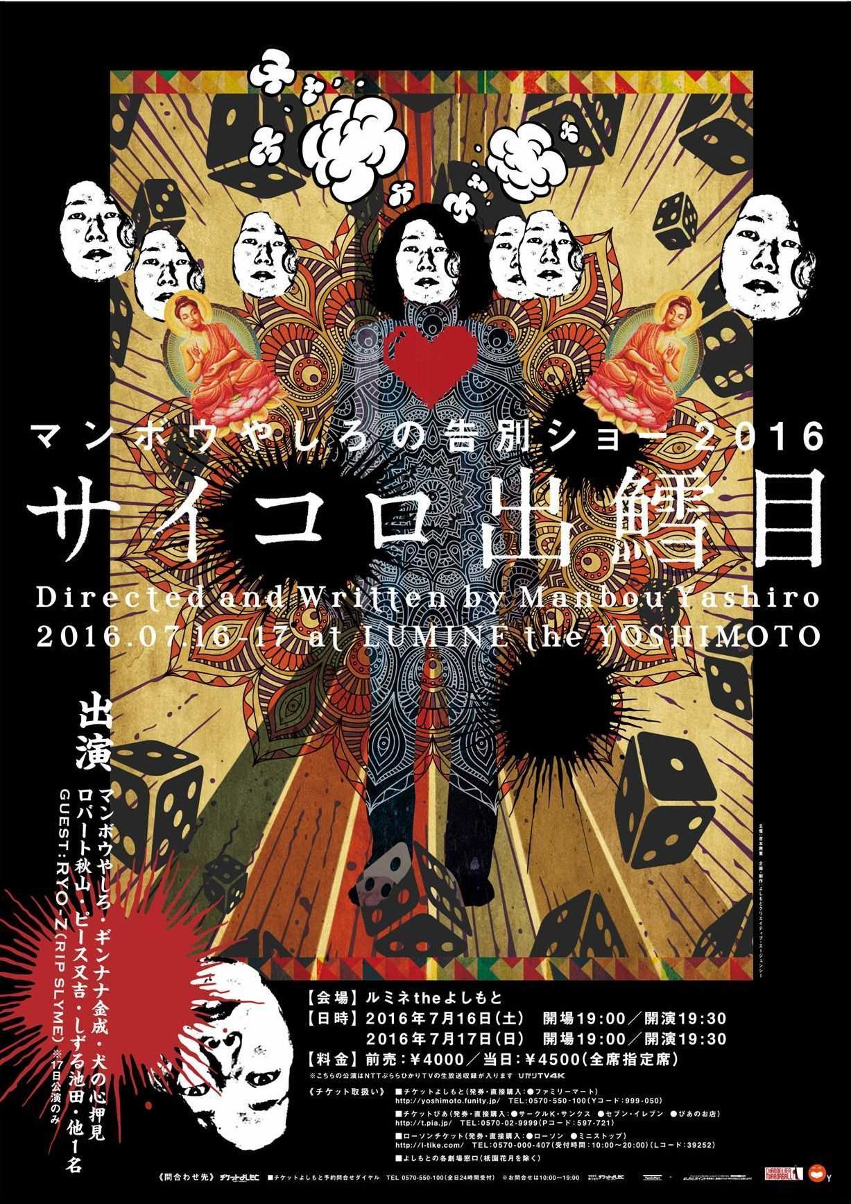 http://news.yoshimoto.co.jp/20160630163512-13bec9df21843e24f42eb3ee4c9458dab8c4904a.jpg