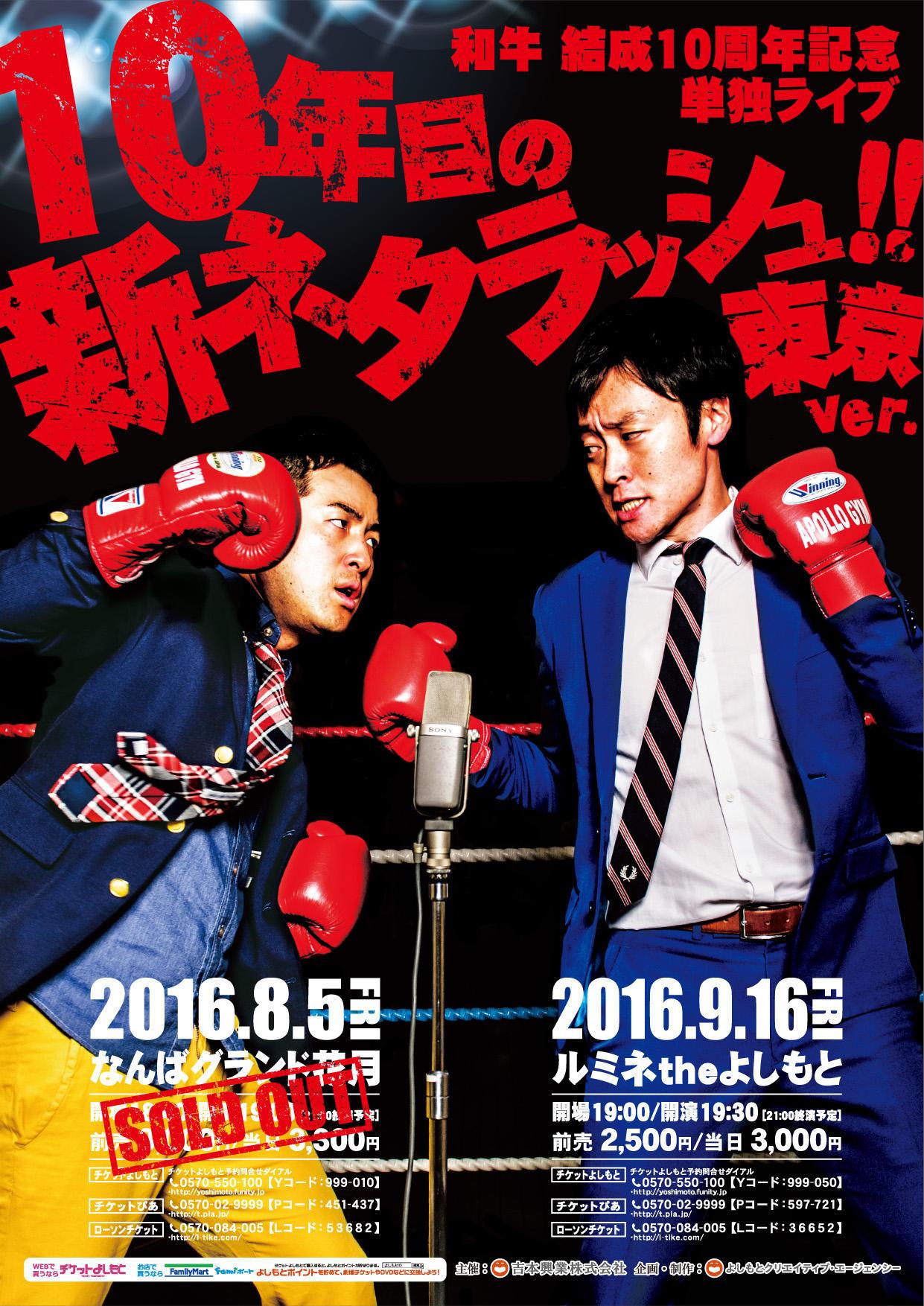http://news.yoshimoto.co.jp/20160630170556-9a0f4737a2dbb4a61f42eea99320529de9cb6998.jpg