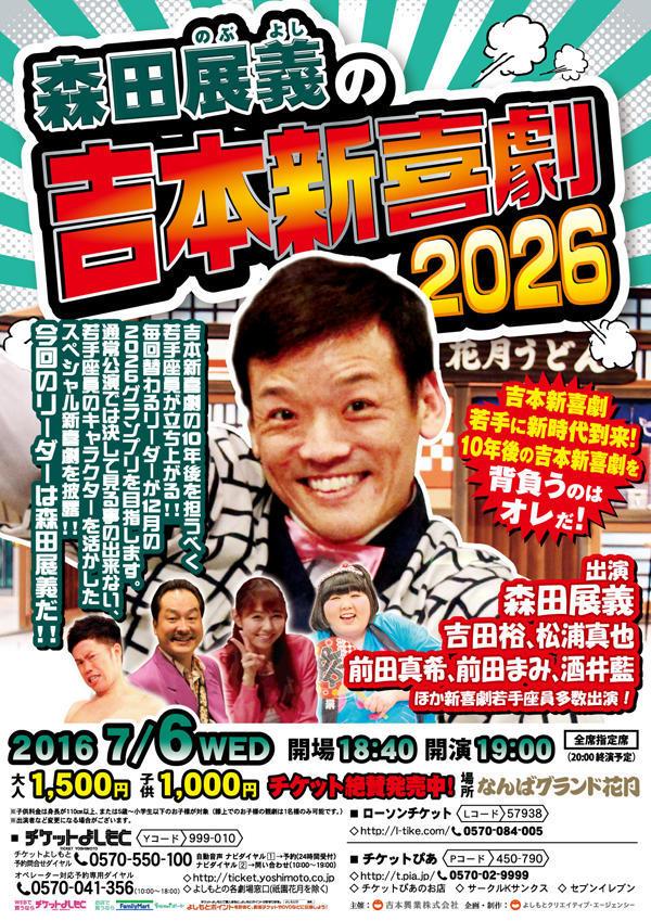 http://news.yoshimoto.co.jp/20160630212059-1330a26fc0bfcbb77884280c9b39e6f06eb01940.jpg