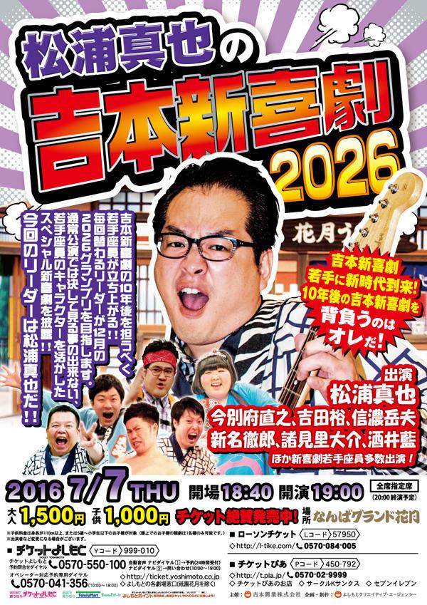 http://news.yoshimoto.co.jp/20160630212134-989c826e1141da8bd317c90f2f7a0cae946b35b5.jpg