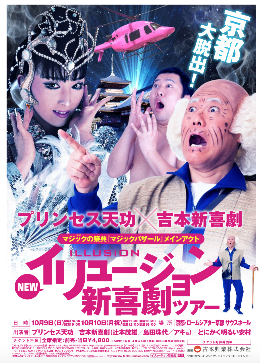 http://news.yoshimoto.co.jp/20160802033346-ce2dce23f1a8d8382c6445e02d792066268a0dbd.png