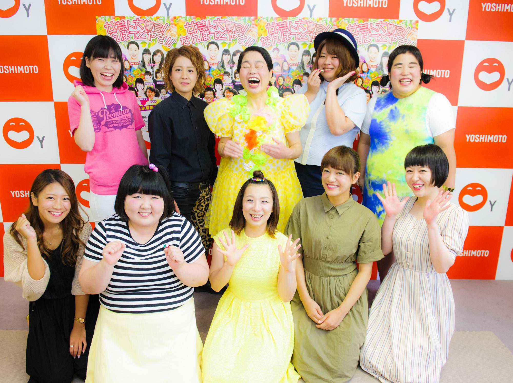 http://news.yoshimoto.co.jp/20160803125002-78958345be6162e2be399bd25fcce9d7d374c260.jpg