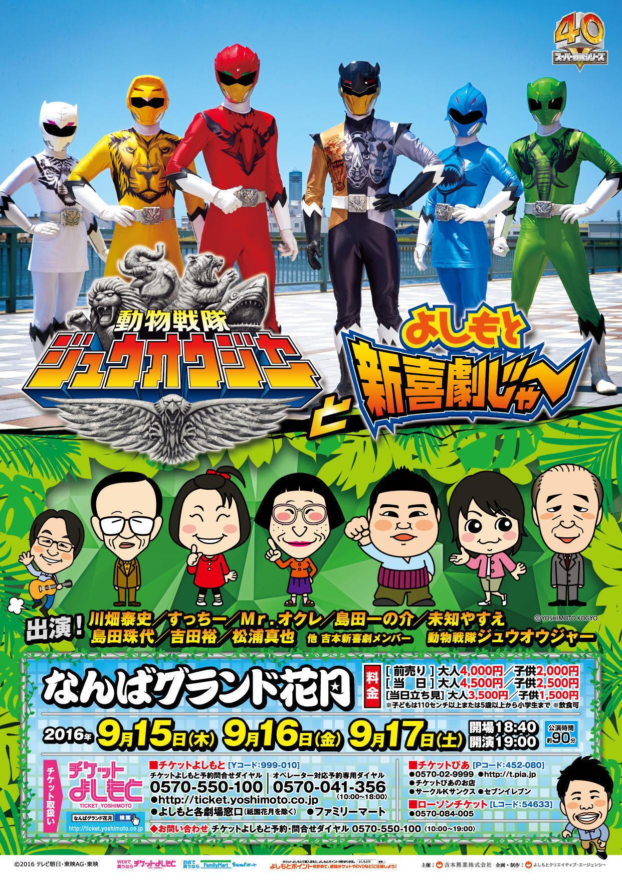 http://news.yoshimoto.co.jp/20160809114405-7dbabcb970f6753ede06a3e47e5996e4d6a7a373.jpg