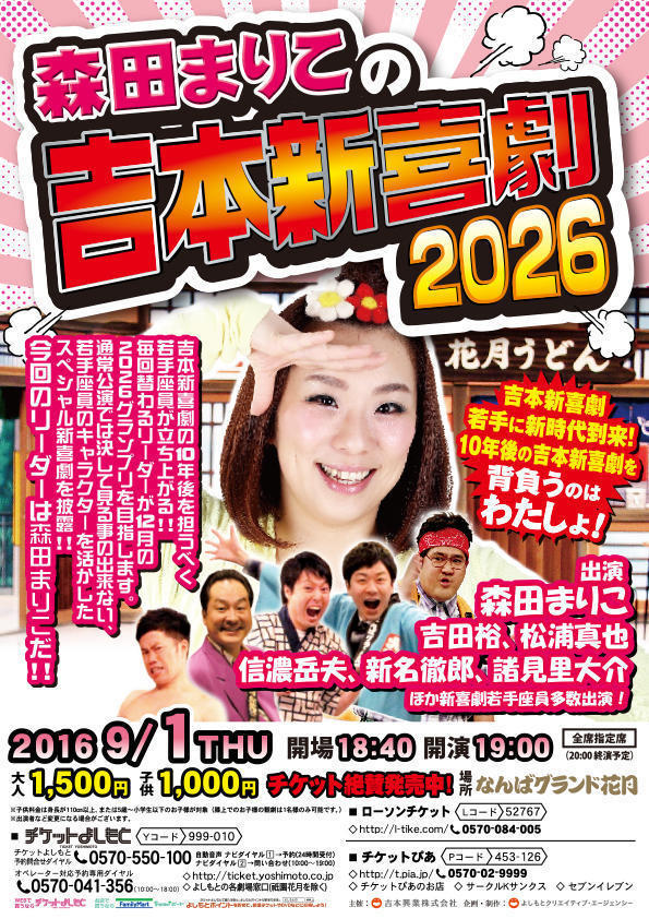 http://news.yoshimoto.co.jp/20160814183328-72b524222800e2047a0dfce83c76cddabacab49b.jpg