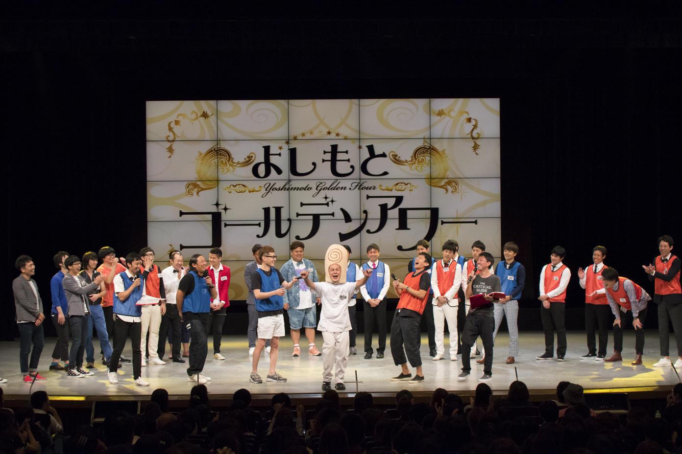 http://news.yoshimoto.co.jp/20160824231935-621f84c679b38c546362186ea4adcbb2754274a5.jpg