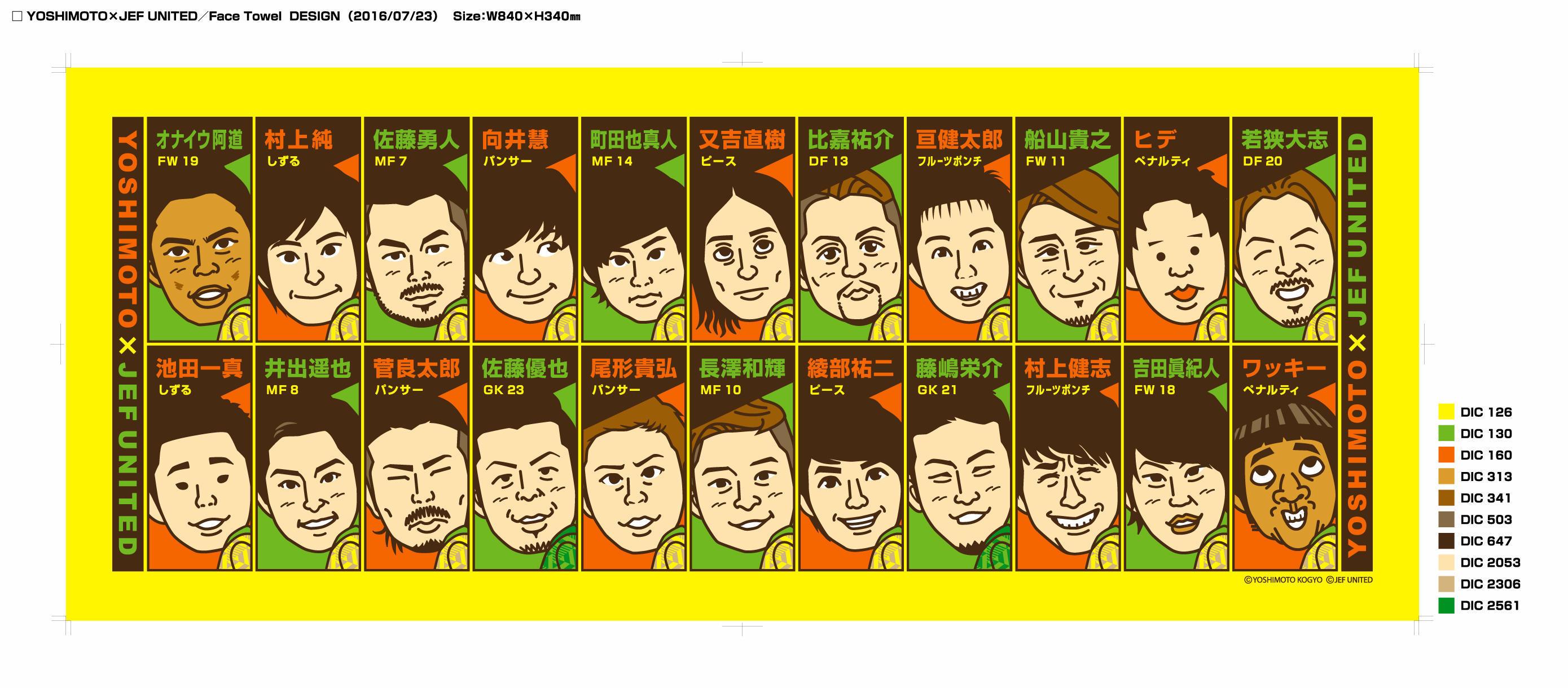 http://news.yoshimoto.co.jp/20160830230935-67e8d34ea26e452e1290e96f3338764018d8246e.jpg
