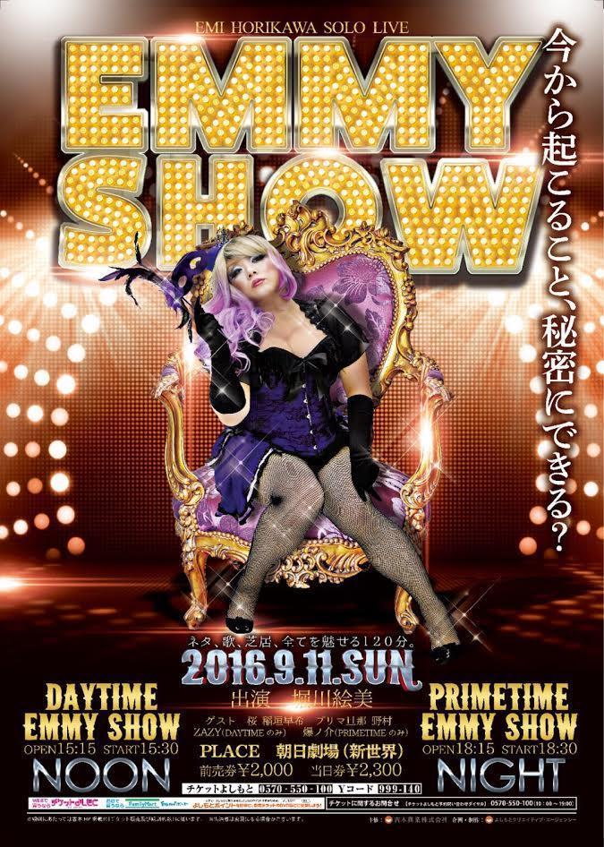 http://news.yoshimoto.co.jp/20160831152159-753b464fd210325418daa7ef8a6cf2ed98bacf07.jpg