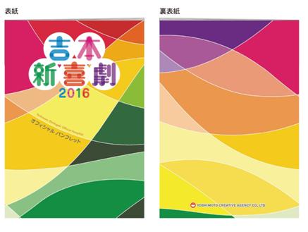 http://news.yoshimoto.co.jp/20160929165346-acd06c2aa161ee4e3a2c1db5fe7718316d205c82.png