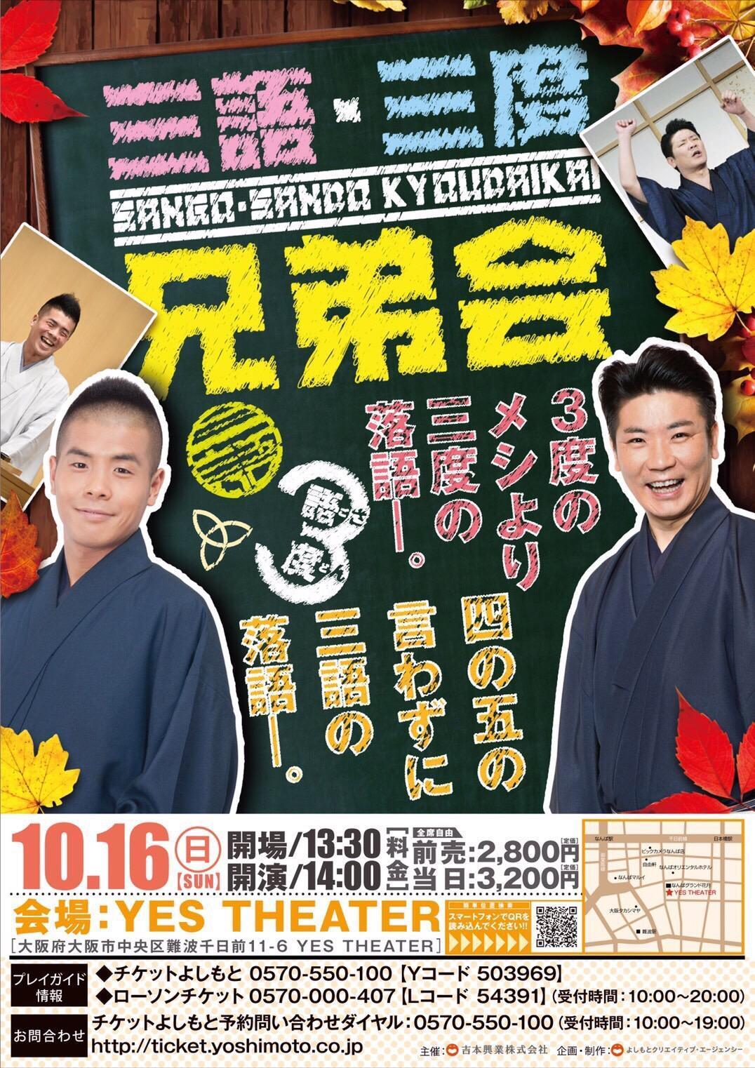 http://news.yoshimoto.co.jp/20161013205400-0dbb30a86dff5695be22bf85716c75b2d5b2ba4d.jpg