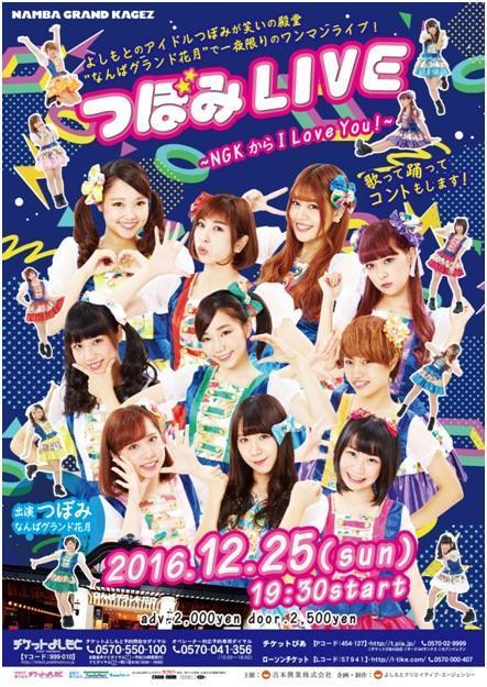 http://news.yoshimoto.co.jp/20161110162349-211de6f453c7186c8d6b3319f3f86a072a41e820.jpg