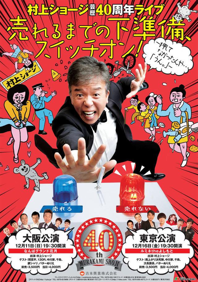http://news.yoshimoto.co.jp/20161130212528-661075ff243fcd2301880475a206fea18a98d19d.jpg