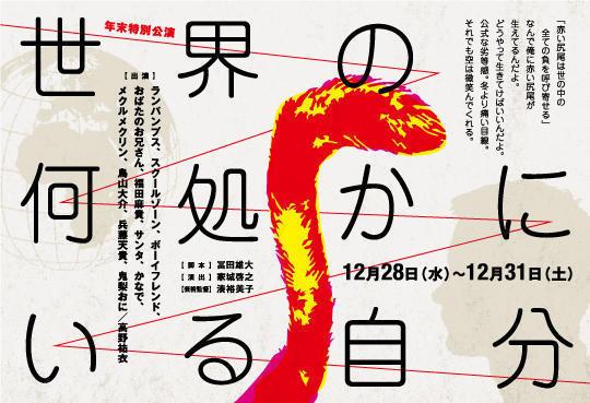 http://news.yoshimoto.co.jp/20161227115852-adbfb79cdb7d95af96f785b494ef08f69f739c78.jpg