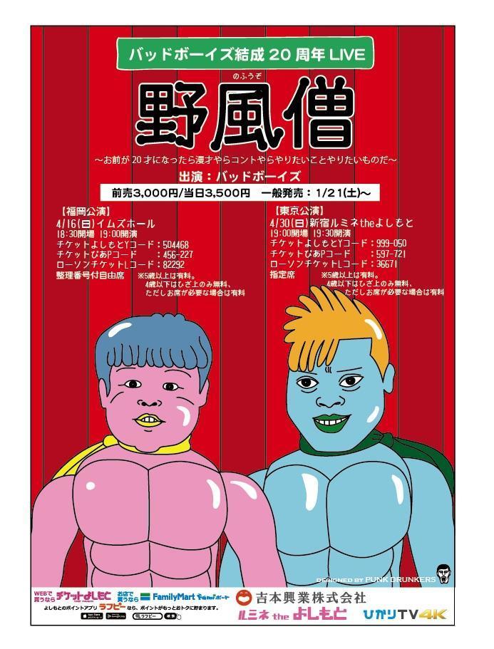 http://news.yoshimoto.co.jp/20161228155914-8fb55cbb9d76717182e1340a3d5e68840051a8f5.jpg