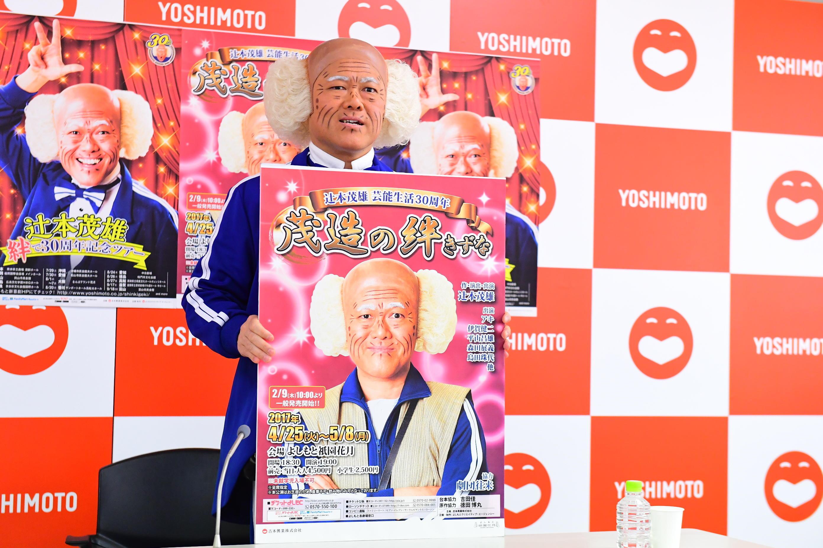 http://news.yoshimoto.co.jp/20170131181757-f96d3bfacdb64148c28cf940eb514bf844cec2b3.jpg