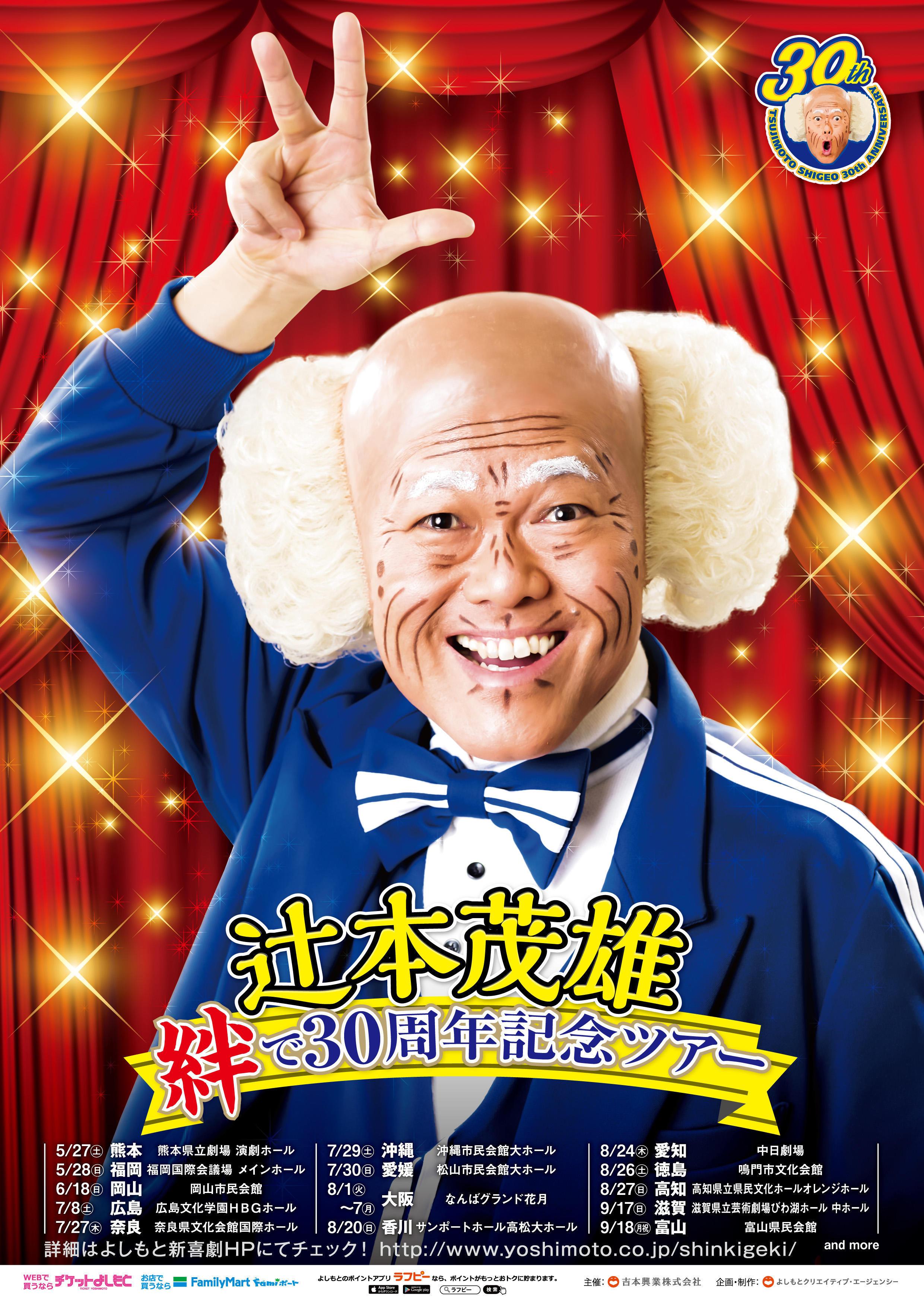 http://news.yoshimoto.co.jp/20170131182416-5a67b50f64b4eac9101a24f7b03904789e5db08f.jpg
