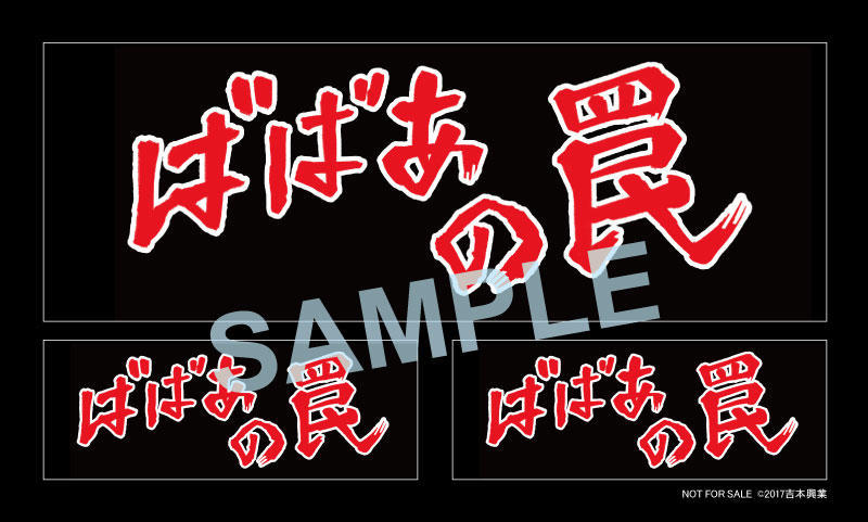 http://news.yoshimoto.co.jp/20170210225713-33bd4f0408edc67a7e9d4e6da3770d013bee5372.jpg
