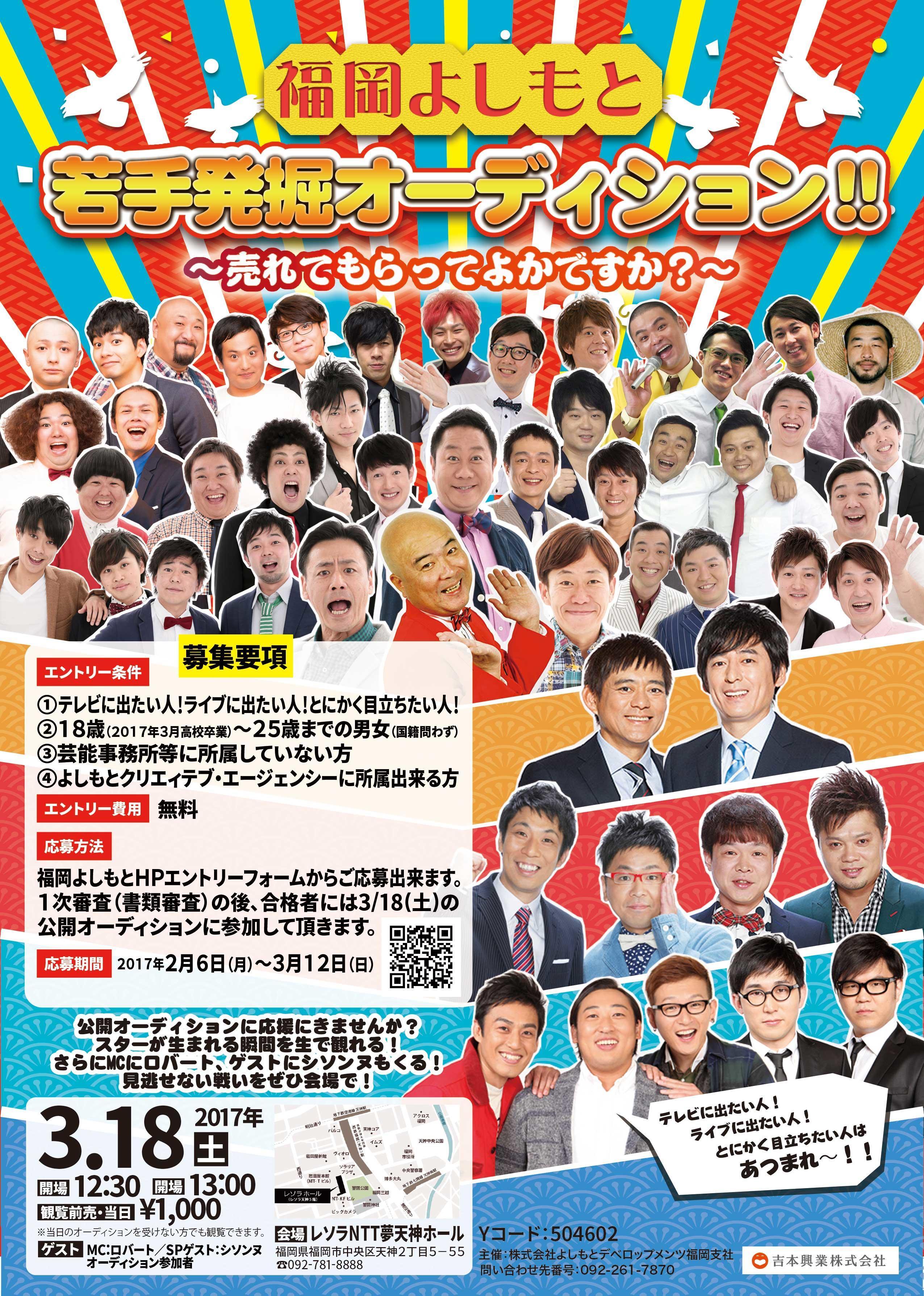 http://news.yoshimoto.co.jp/20170214101116-7d2ed39554065bd6568d9a393f2cd9fec05fae22.jpg