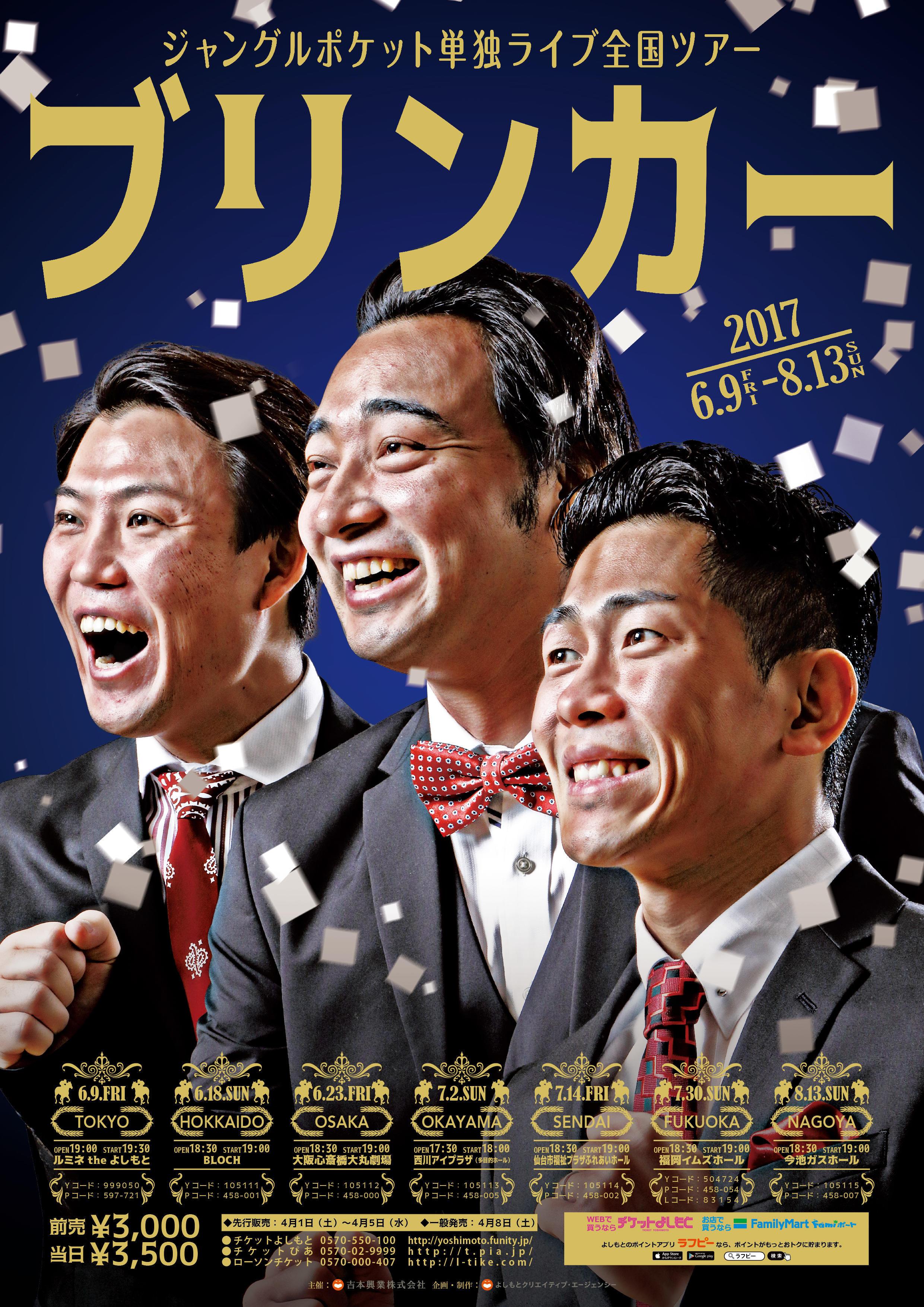 http://news.yoshimoto.co.jp/20170317190746-fe0ccab5447487e554d69d6d7a18e948af25bbf7.jpg