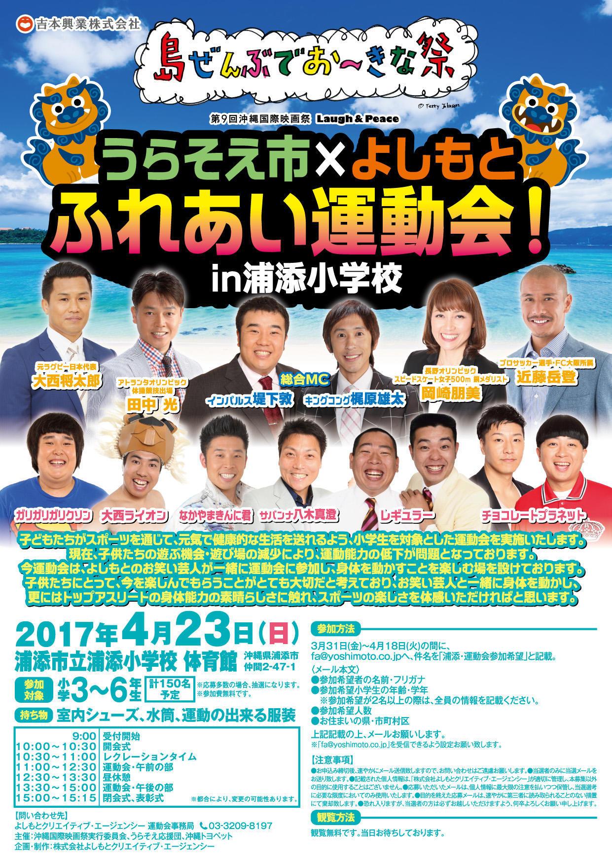 http://news.yoshimoto.co.jp/20170331150016-8dd30c07a995b1fe6917c3095533bedef6048722.jpg