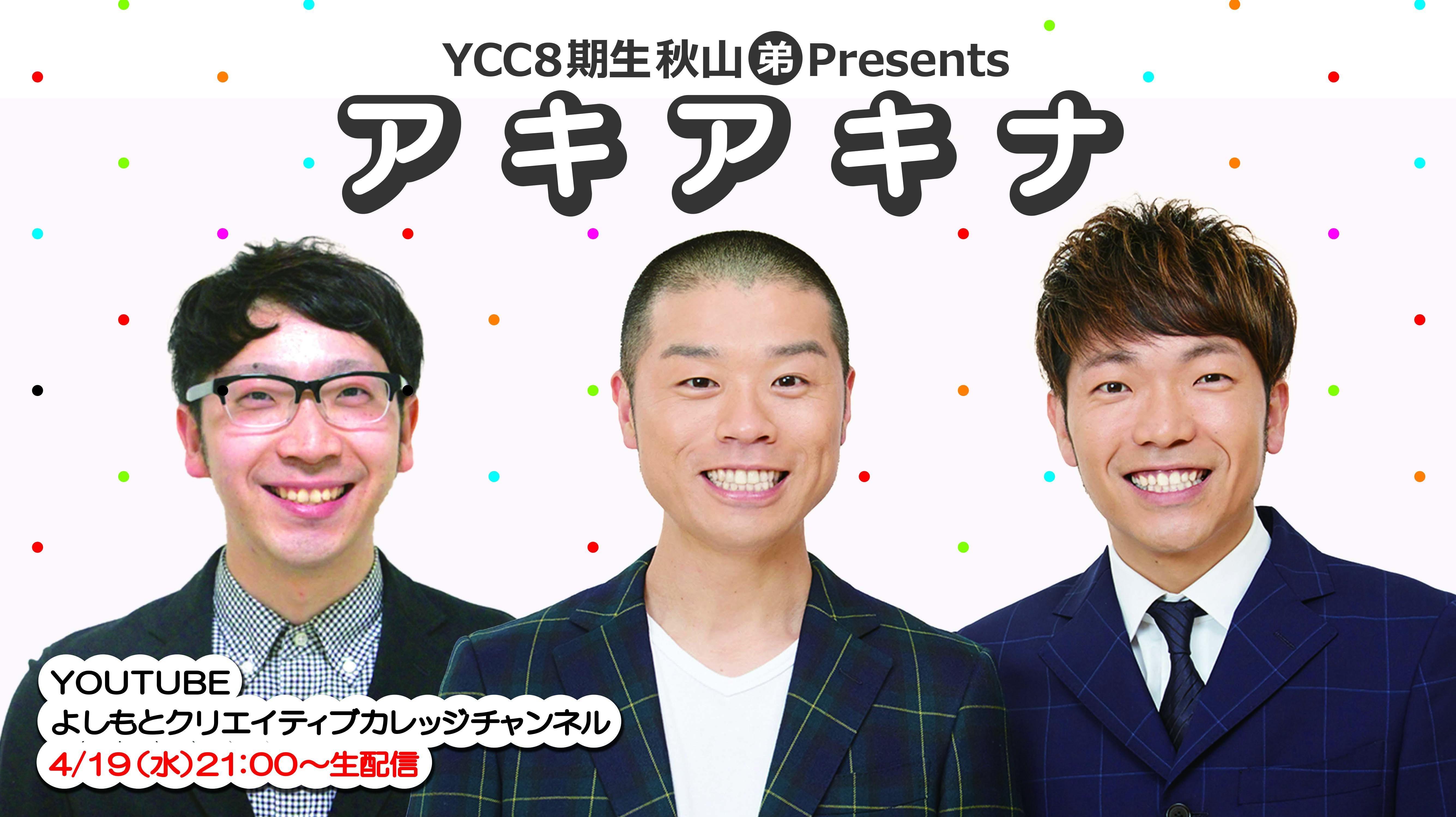 http://news.yoshimoto.co.jp/20170412134310-1fc3c212428821a1269211a48f54fd59a9c008b9.jpg