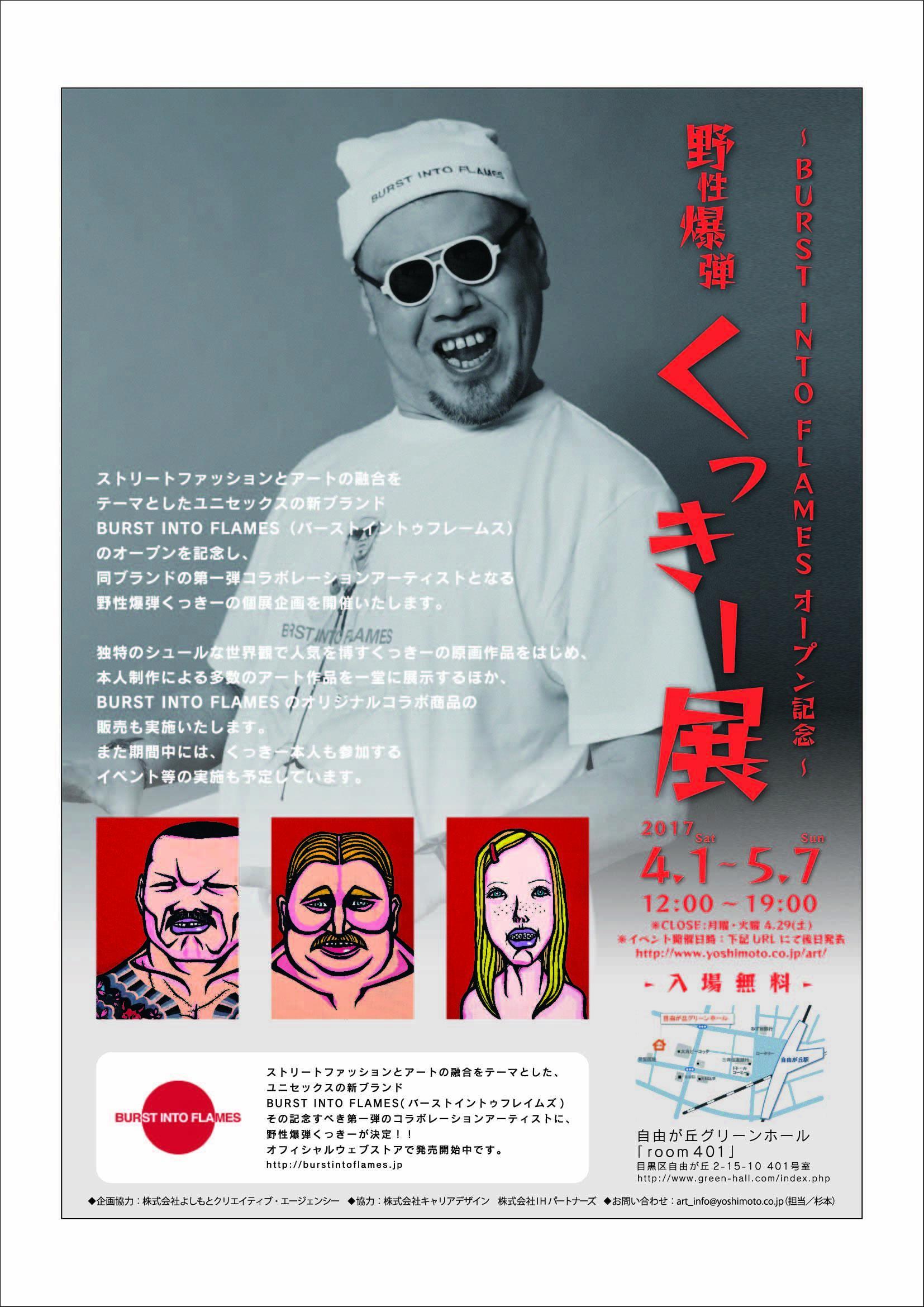 http://news.yoshimoto.co.jp/20170413222825-2f93f79216997fbcaf70f8e3e1a246fc357de36b.jpg