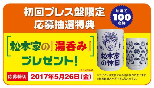 http://news.yoshimoto.co.jp/20170414171735-bfb1a53feae751fff0b2a57ebb7eeb41c230f321.jpg