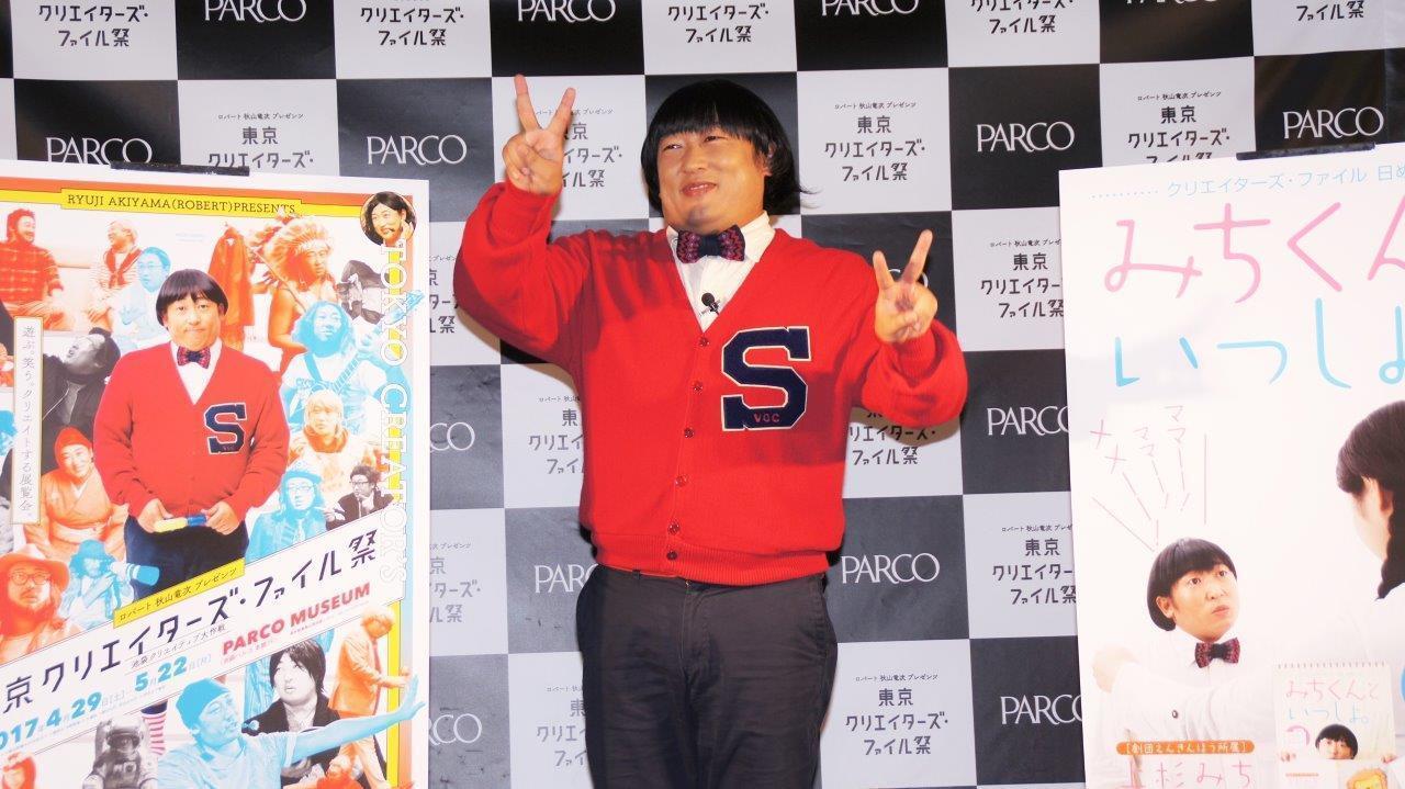 http://news.yoshimoto.co.jp/20170429002830-def1e80b9071673eb0bad3d3872af3bb7c1cfc0f.jpg