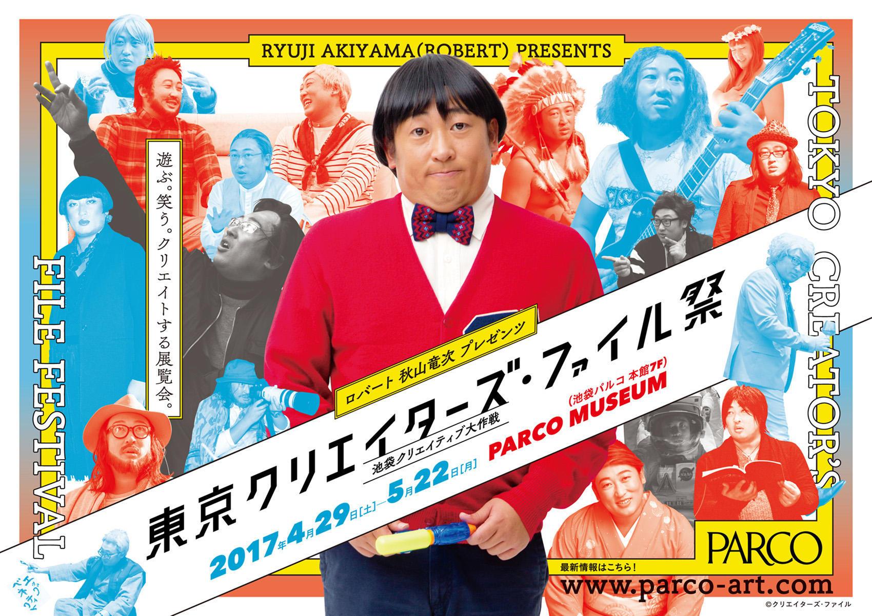 http://news.yoshimoto.co.jp/20170429002951-749e2d4ea0884a856fb4738e44cfd438426f6004.jpg