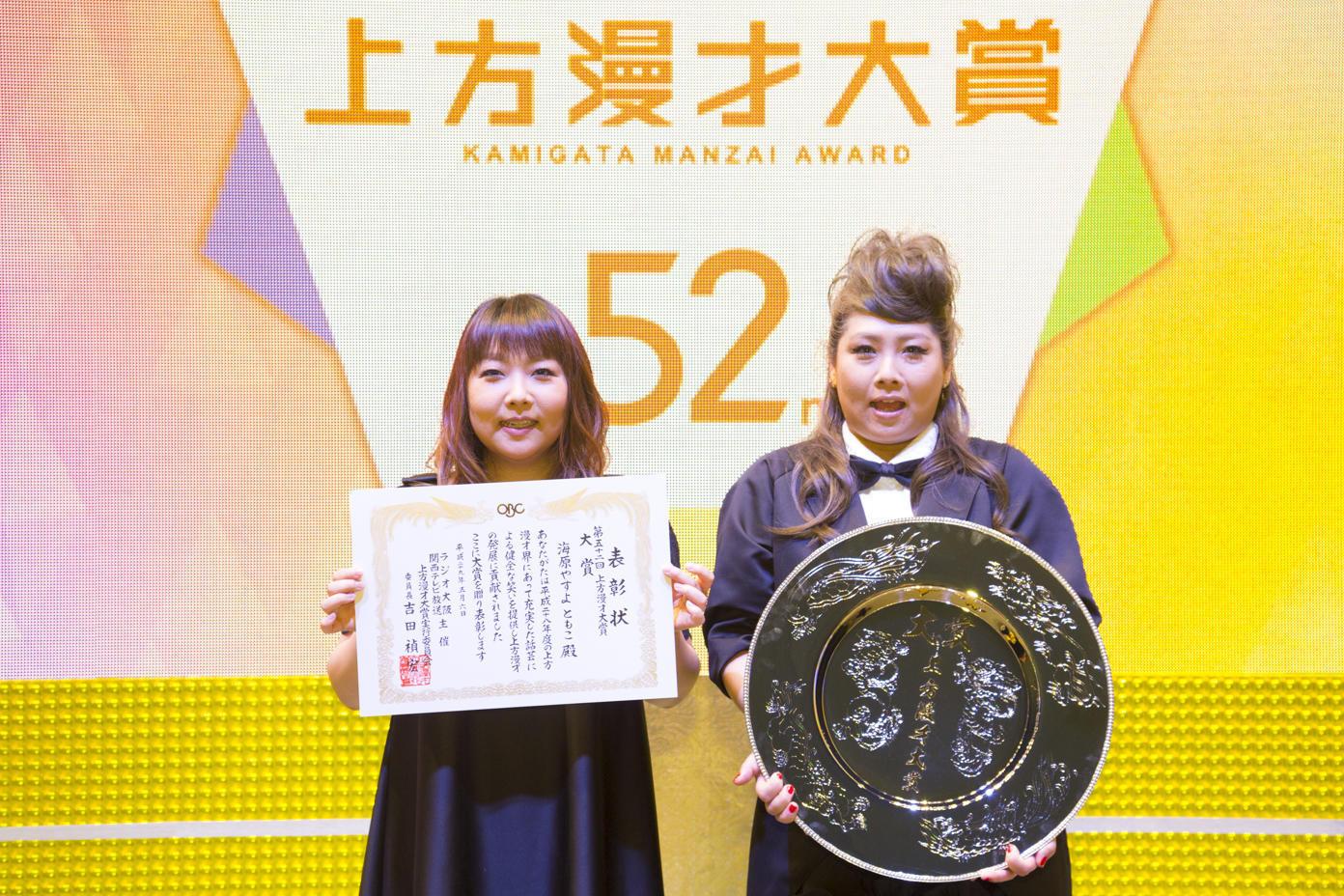 http://news.yoshimoto.co.jp/20170507224009-b53971675a8e3fb68b35e5dbc11b1741ab029a84.jpg
