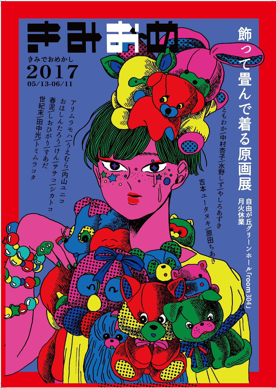 http://news.yoshimoto.co.jp/20170512154121-f5da47ce618b68e0eb60123bd354e95bc9afb65b.jpg