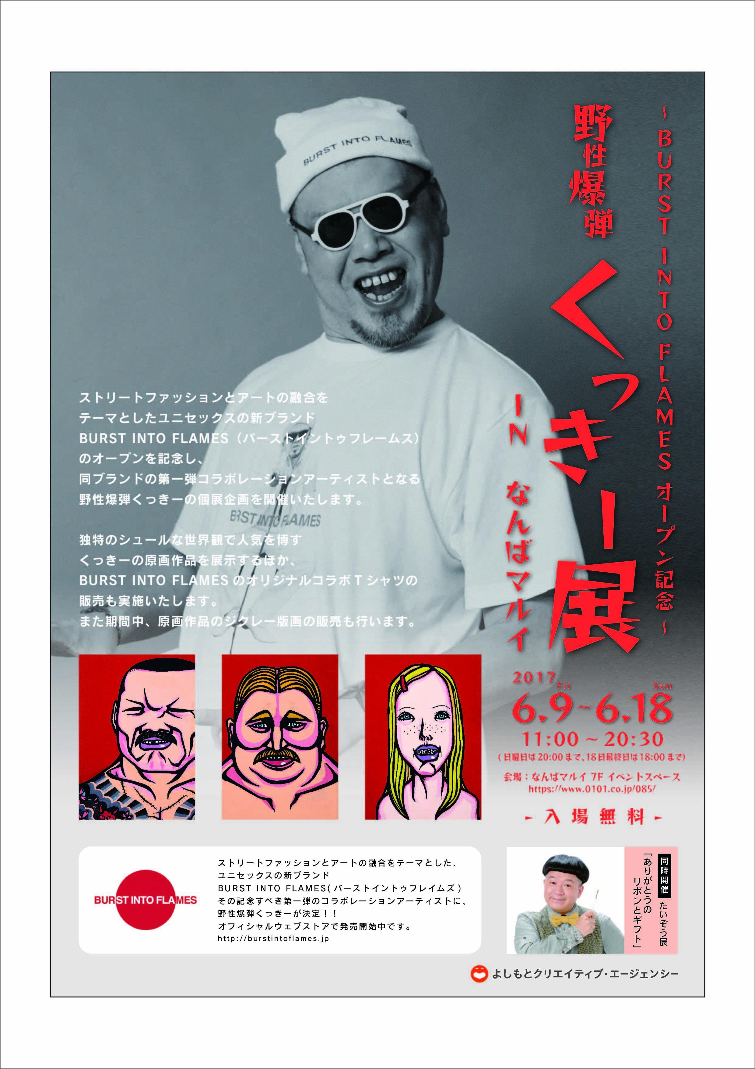 http://news.yoshimoto.co.jp/20170608100546-60bf670dec347eff98160a46843c4bdf8ef909f9.jpg