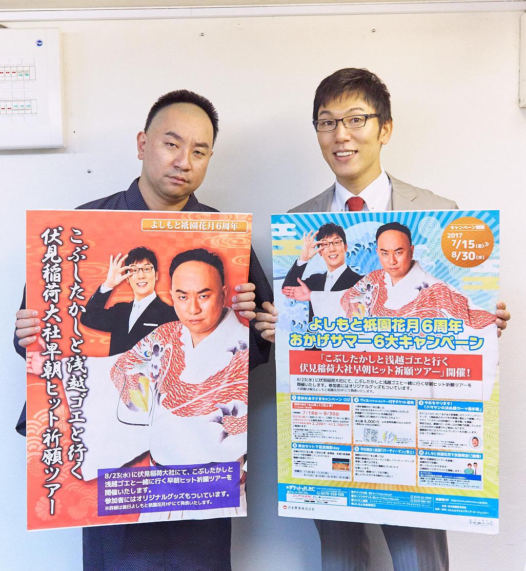 http://news.yoshimoto.co.jp/20170720100351-9719f1447c21758bc96d5183aaff75fabba09e48.jpg