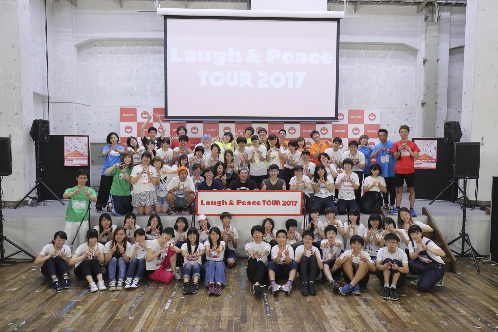 http://news.yoshimoto.co.jp/20170730174035-8abae543daf4f39a1151ab0f8a09ae1709ee342a.jpg