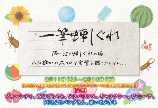 http://news.yoshimoto.co.jp/20170731194723-cb43e960106315f621645482bd6172a54617fd95.jpg