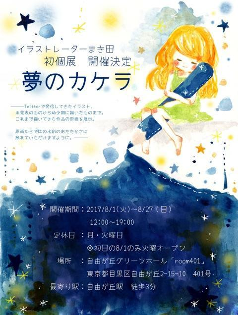 http://news.yoshimoto.co.jp/20170803183842-b8ffd3b0b29969b3e3d4dd7ffcebd8881e8117d5.jpeg
