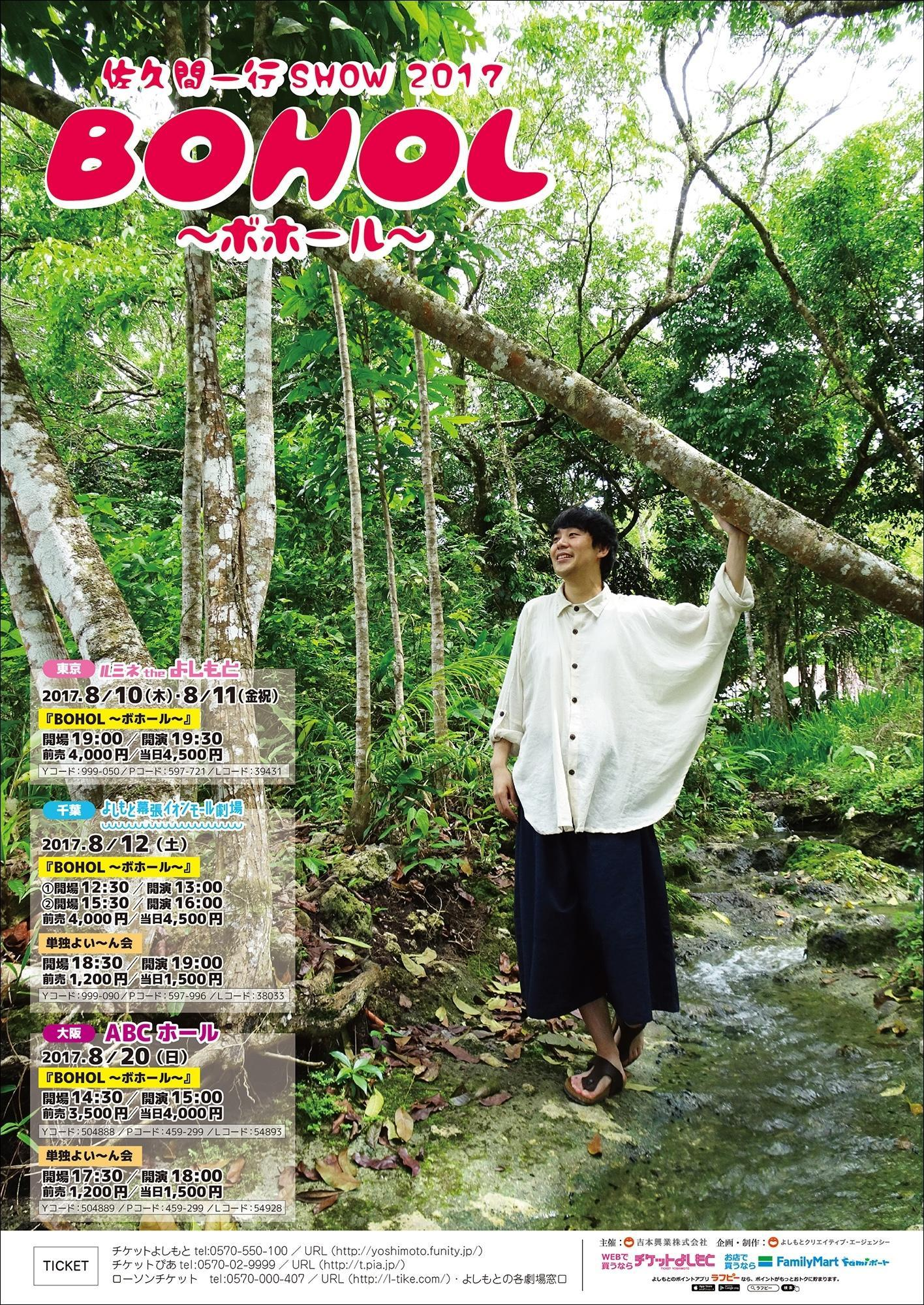 http://news.yoshimoto.co.jp/20170804122114-37d1fe59064ca8a4b6df259192053e28ab033533.jpg
