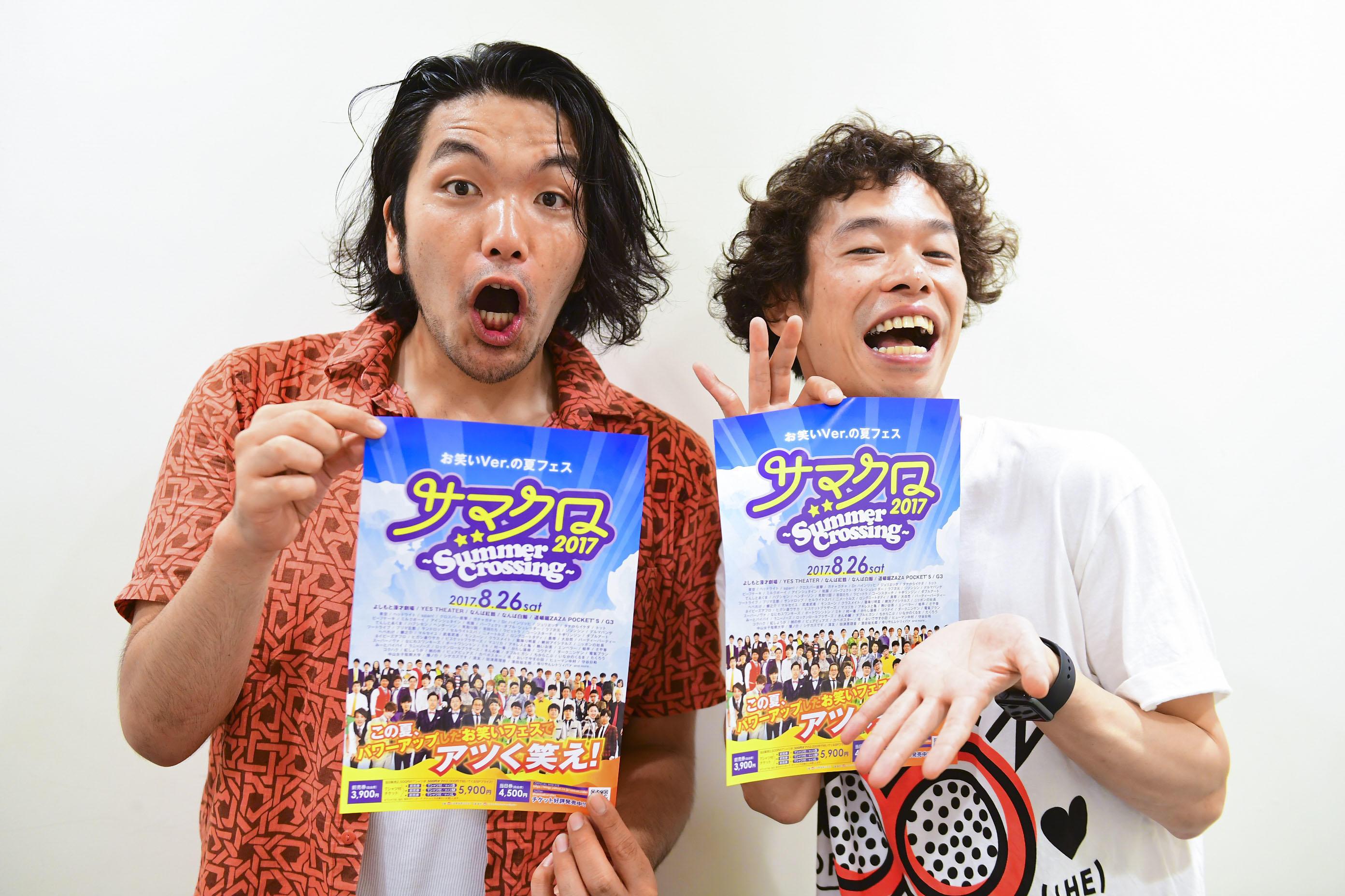 http://news.yoshimoto.co.jp/20170805095654-669a7e7d0f1e3ef181e4b6b95d1376166fb6ee17.jpg