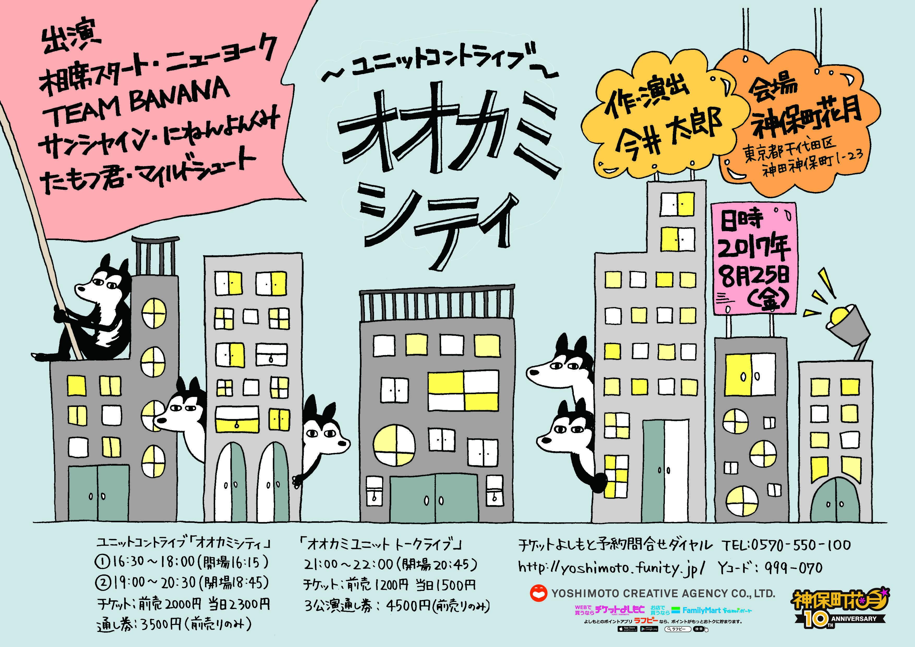 http://news.yoshimoto.co.jp/20170810110614-d4fd996058c6e1f7a52eb4f2437900e7a8774136.jpg