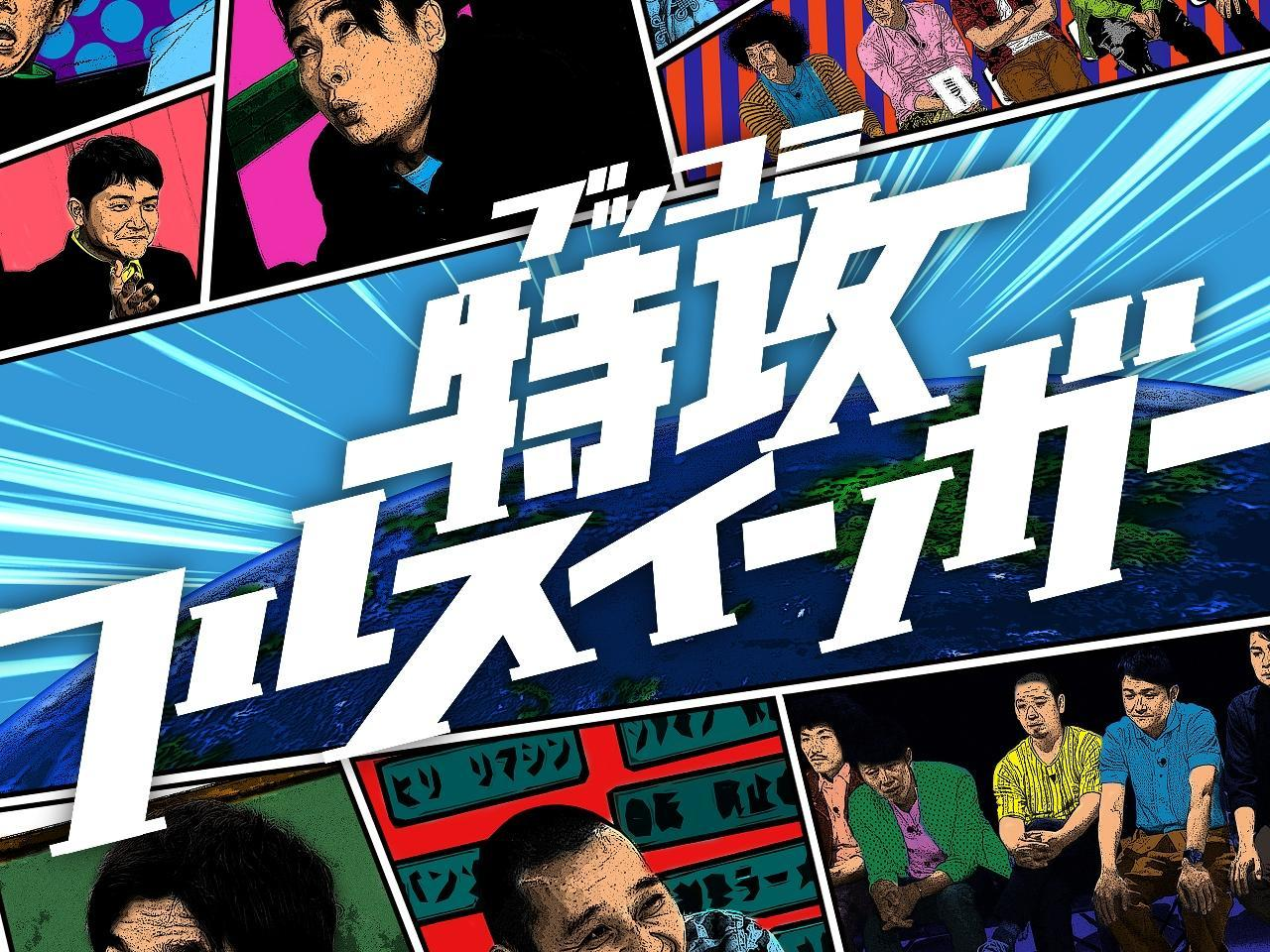 http://news.yoshimoto.co.jp/20170810222144-6df396b4b69b625dc76fb032ac7617cf020b2dff.jpg
