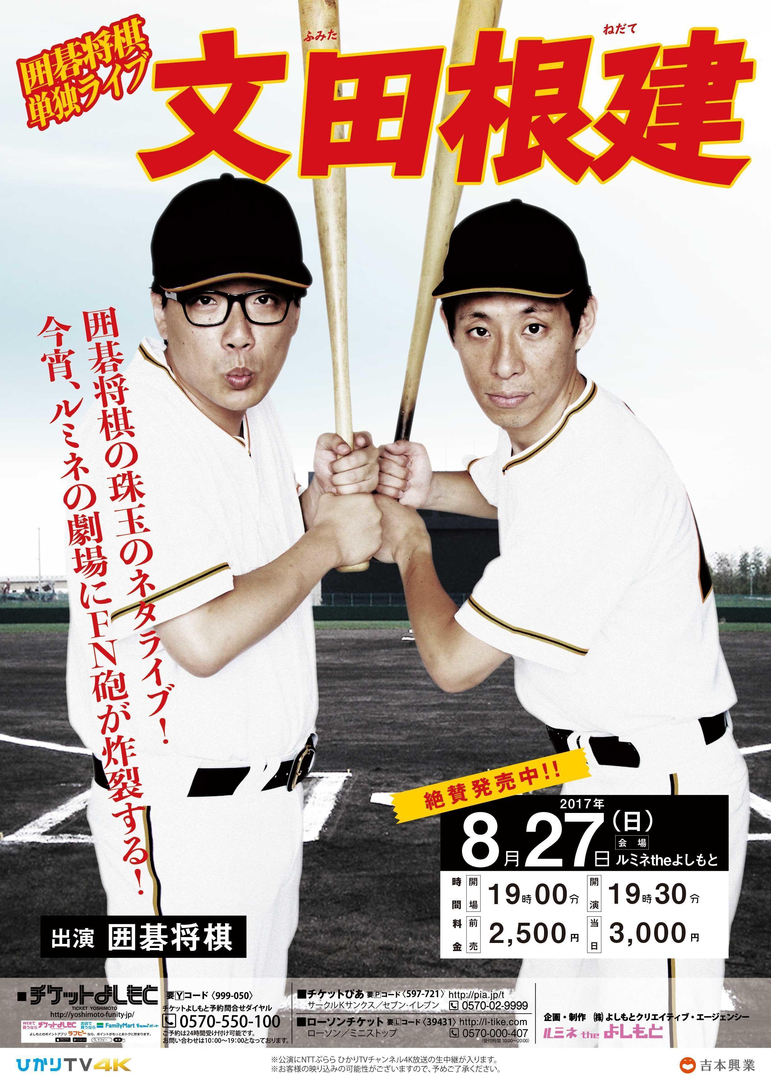 http://news.yoshimoto.co.jp/20170818194514-3b004de507f9f67caa3991845997e28fb783e6d6.jpg