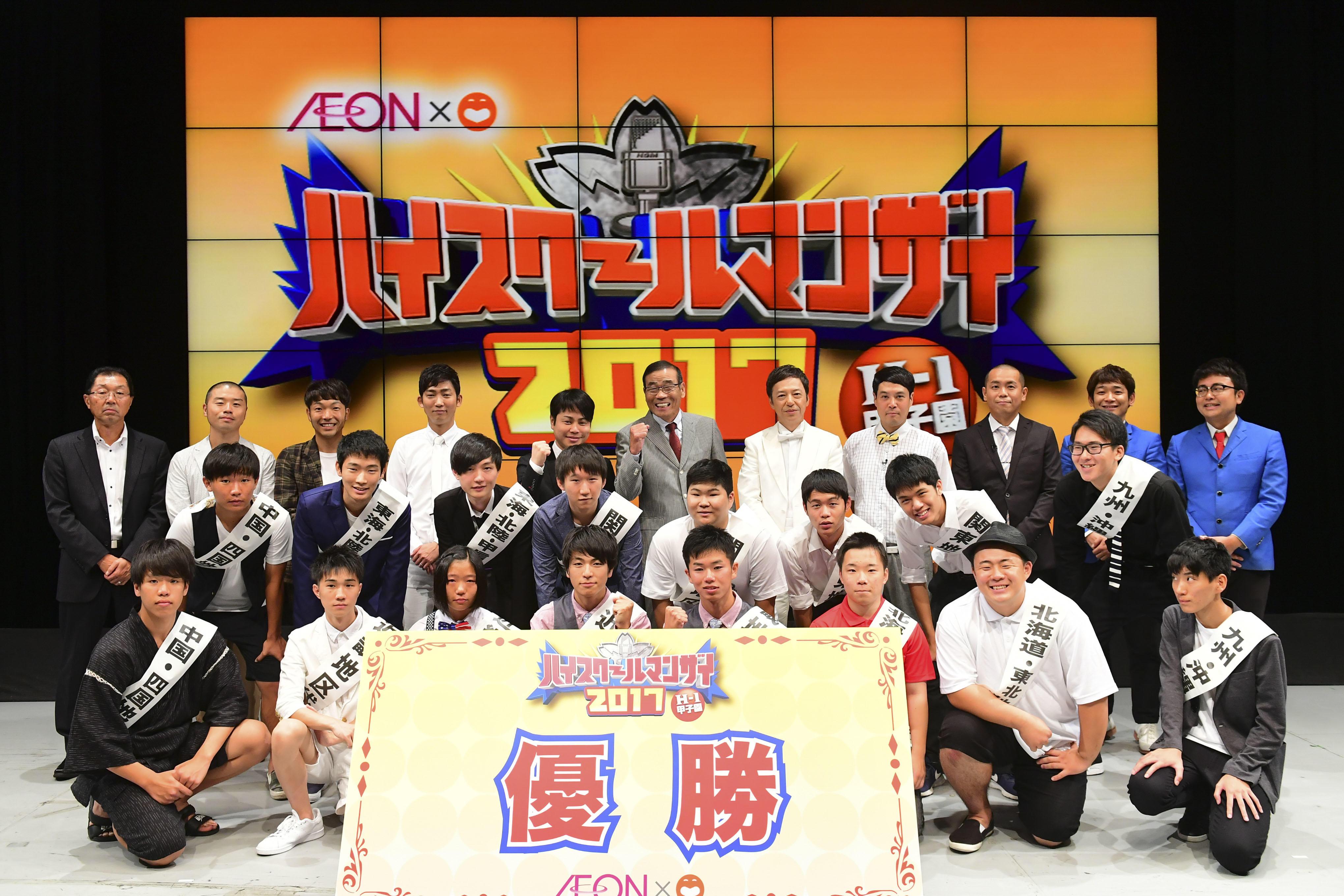 http://news.yoshimoto.co.jp/20170830150121-0ee2ac7fe251196283b716973e4b300e9acbabac.jpg