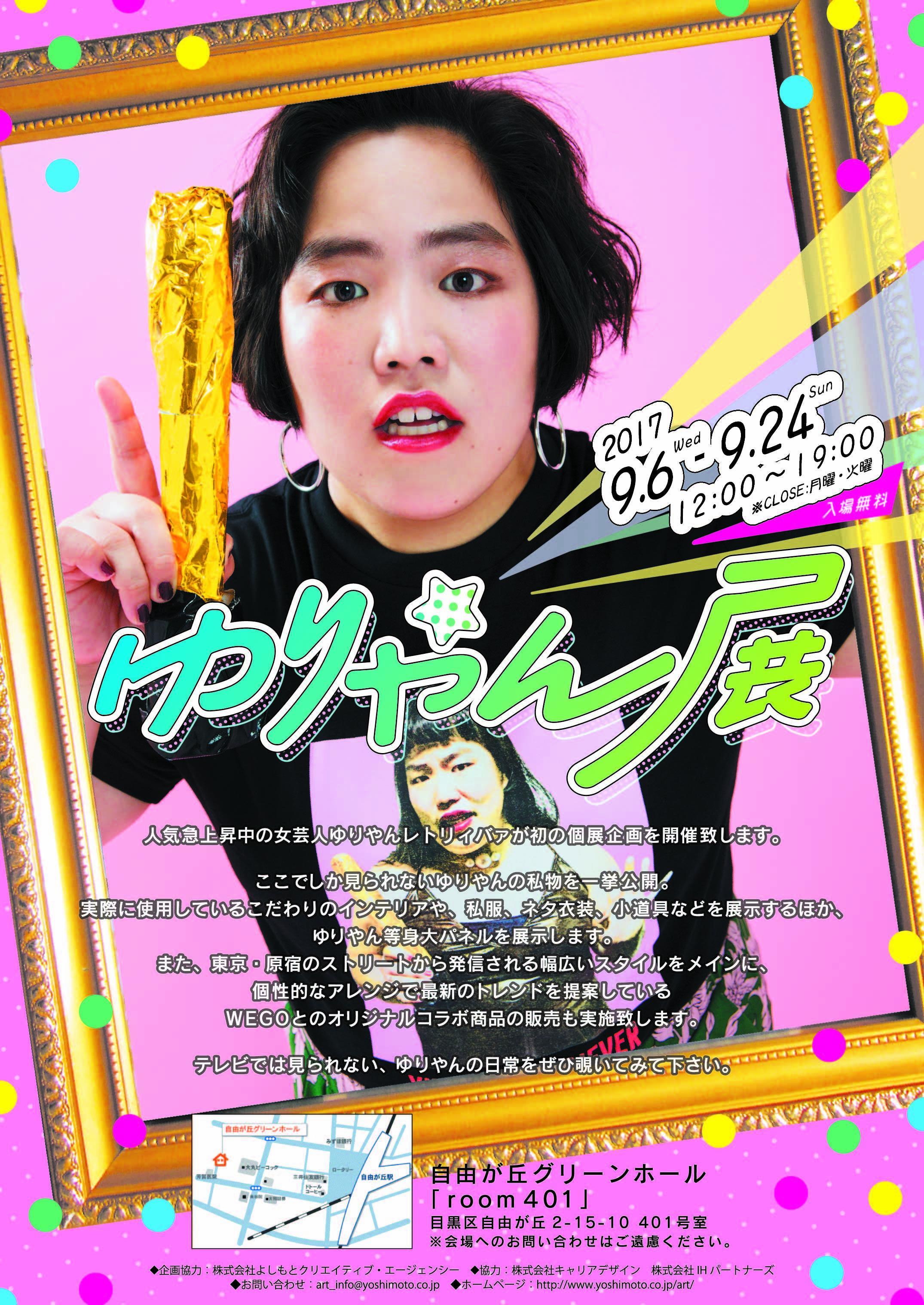 http://news.yoshimoto.co.jp/20170907113156-a99aeab05e99bc33bee2aca2c19606448b047afe.jpg
