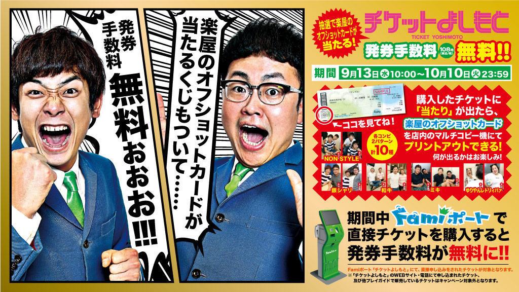 http://news.yoshimoto.co.jp/20170911165216-946355138c9f4ff5ac8cb2d961e543d6ec198eb0.jpg