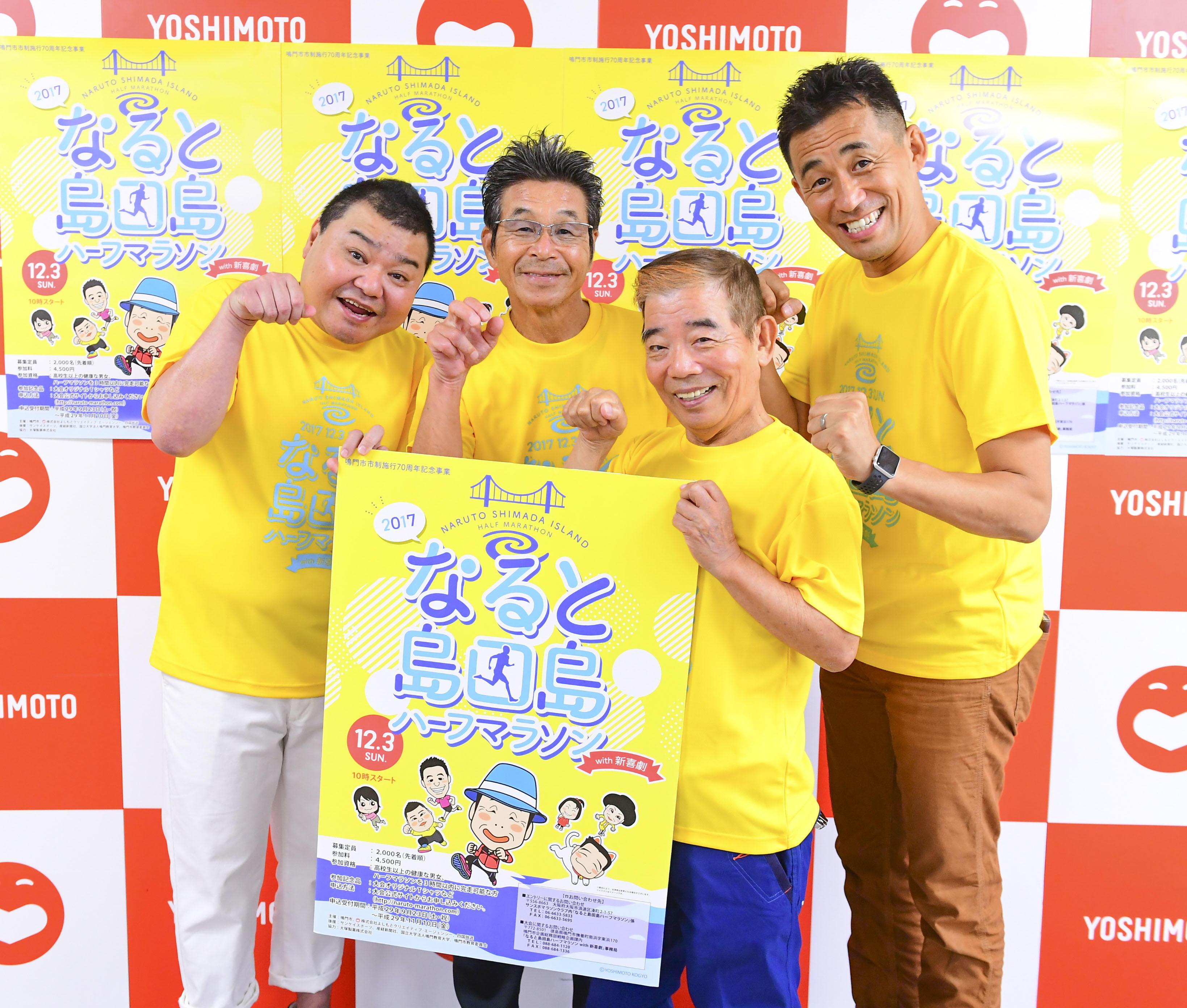 http://news.yoshimoto.co.jp/20170911181502-b45c6c4a10c4963016cf63d0f6d3e3ff6167b731.jpg