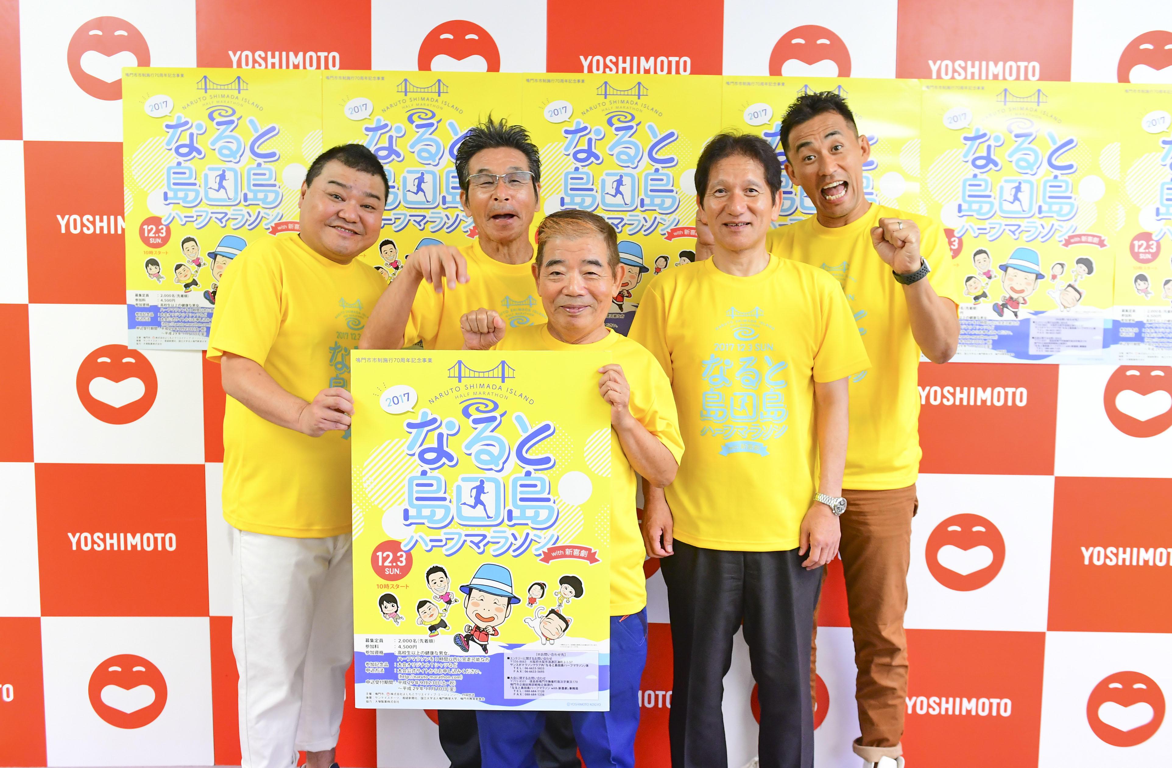 http://news.yoshimoto.co.jp/20170911182203-d3d05f576b722a89c83ea2be9eea21667701ee62.jpg