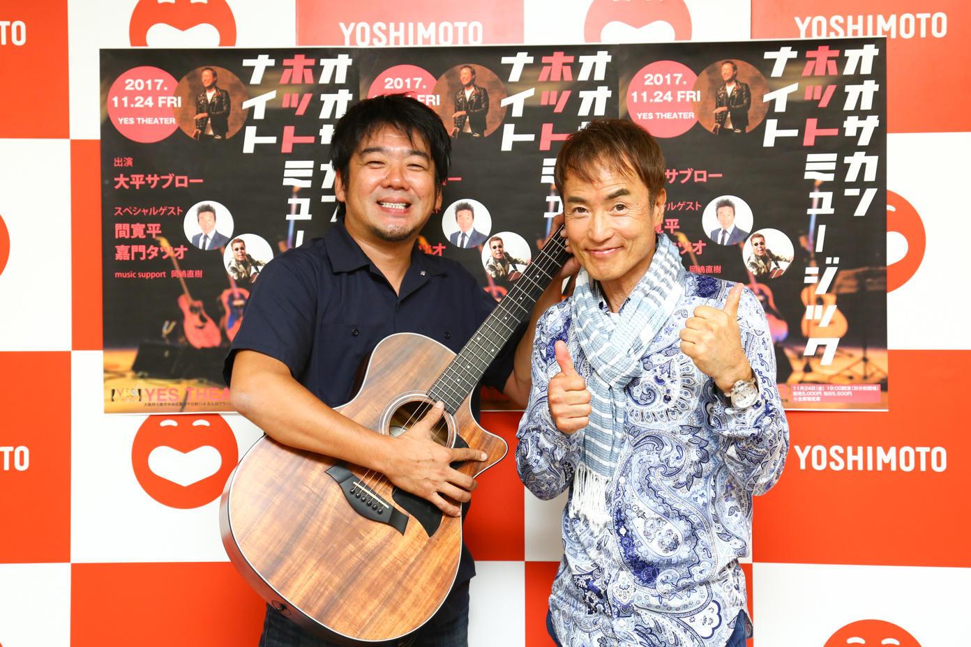 http://news.yoshimoto.co.jp/20170929092816-322c6f92e6ebbe310239512139c7219a5dad3474.jpg
